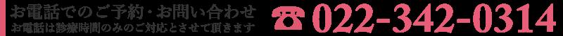 お電話でのご予約・お問い合わせ tel.022-342-0314