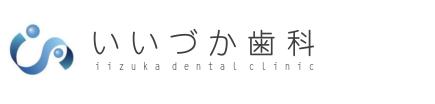 いいづか歯科